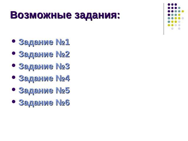 Возможные задания: Задание №1 Задание №2 Задание №3 Задание №4 Задание №5 Задание №6