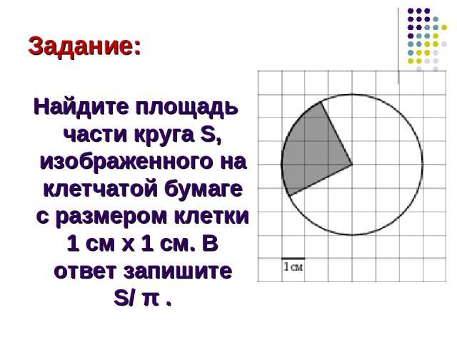 Задание: Найдите площадь части круга S, изображенного на клетчатой бумаге с размером клетки 1 см x 1 см. В ответ запишите S/π.