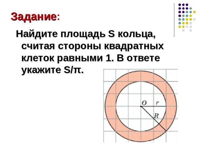 Задание: Найдите площадь S кольца, считая стороны квадратных клеток равными 1. В ответе укажите S/π.
