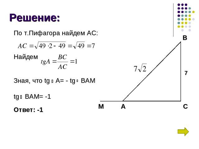 Решение: По т.Пифагора найдем АС: Найдем Зная, что tg A= - tg BAM tg BAM= -1 Ответ: -1