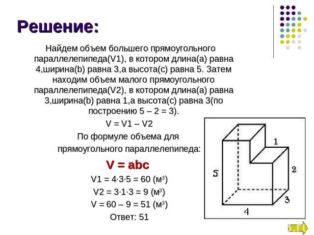 Найдем объем большего прямоугольного параллелепипеда(V1), в котором длина(а) равна 4,ширина(b) равна 3,а высота(с) равна 5. Затем находим объем малого прямоугольного параллелепипеда(V2), в котором длина(а) равна 3,ширина(b) равна 1,а высота(с) равна…
