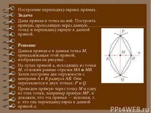 Построение перпендикулярных прямых. Задача Даны прямая и точка на ней. Построить