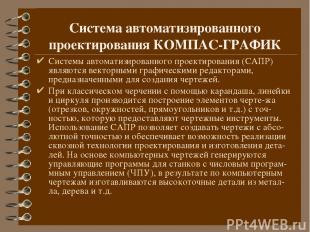 Система автоматизированного проектирования КОМПАС-ГРАФИК Системы автоматизирован