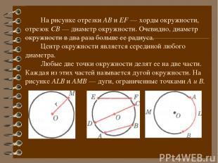 На рисунке отрезки АВ и ЕF — хорды окружности, отрезок СВ — диаметр окружности.