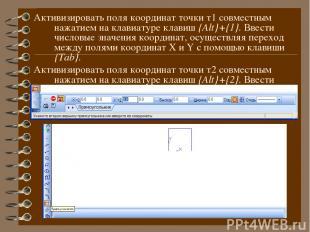 Активизировать поля координат точки т1 совместным нажатием на клавиатуре клавиш