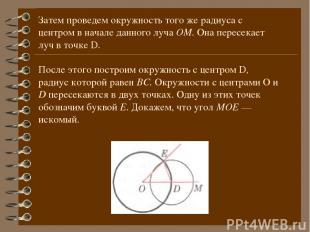 Затем проведем окружность того же радиуса с центром в начале данного луча ОМ. Он