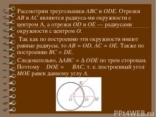 Рассмотрим треугольники АВС и ОDЕ. Отрезки АВ и АС являются радиуса ми окружност