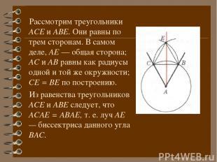 Рассмотрим треугольники АСЕ и АВЕ. Они равны по трем сторонам. В самом деле, АЕ