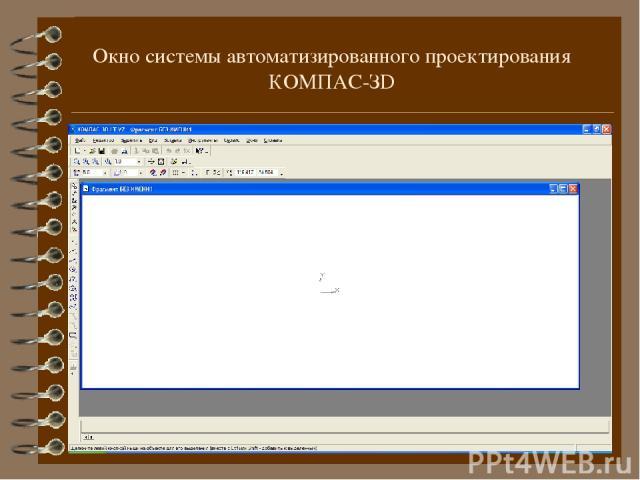 Окно системы автоматизированного проектирования КОМПАС-ЗD