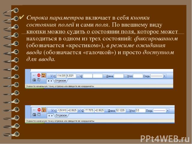 Строка параметров включает в себя кнопки состояния полей и сами поля. По внешнему виду кнопки можно судить о состоянии поля, которое может находиться в одном из трех состояний: фиксированном (обозначается «крестиком»), в режиме ожидания ввода (обозн…