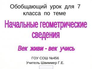Обобщающий урок для 7 класса по теме ГОУ СОШ №456 Учитель Швиммер Г.Е. 5klass.ne