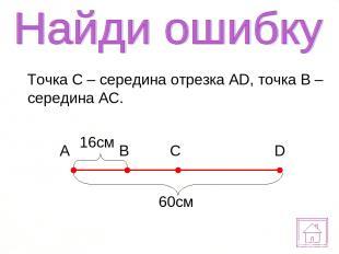 Точка С – середина отрезка AD, точка B – середина AC.