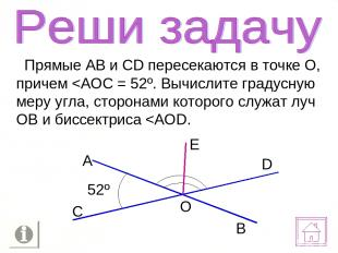 Прямые АВ и CD пересекаются в точке О, причем