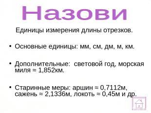 Единицы измерения длины отрезков. Основные единицы: мм, см, дм, м, км. Дополните