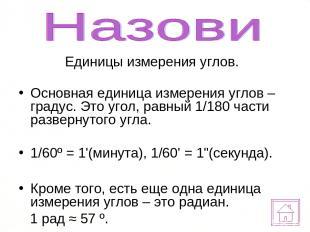 Единицы измерения углов. Основная единица измерения углов – градус. Это угол, ра