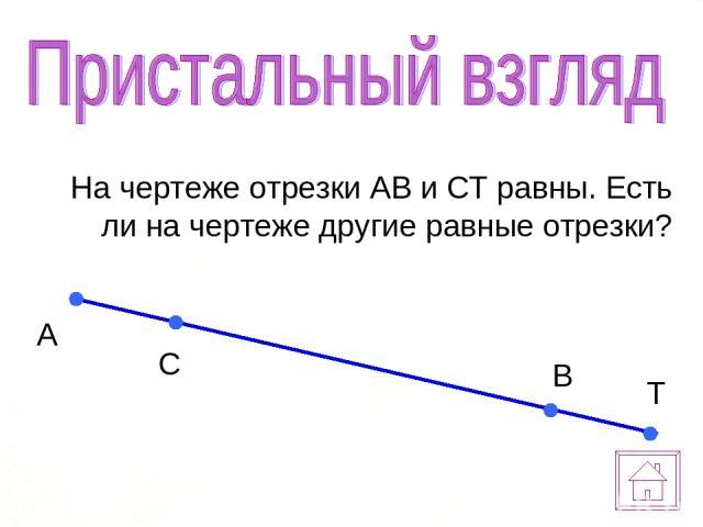 На чертеже отрезки АВ и СТ равны. Есть ли на чертеже другие равные отрезки?