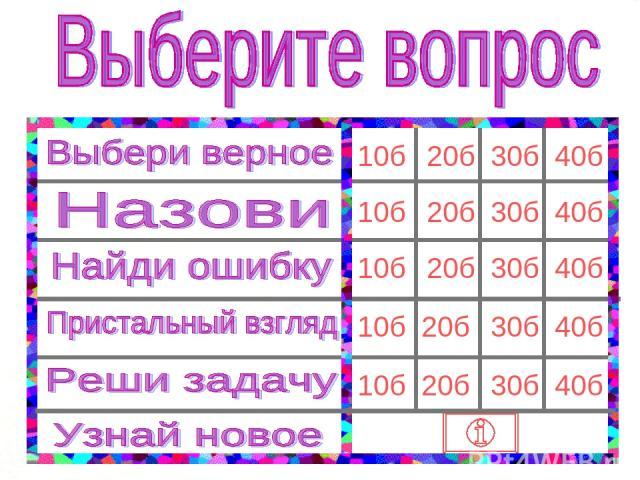 20б 10б 40б 30б 20б 10б 10б 20б 30б 40б 10б 20б 30б 40б 40б 30б 20б 30б 10б 40б