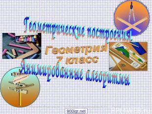 Перещепновская школа > 7 класс 900igr.net Перещепновская школа > 7 класс