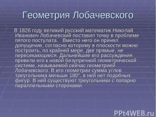 Геометрия Лобачевского В 1826 году великий русский математик Николай Иванович Ло