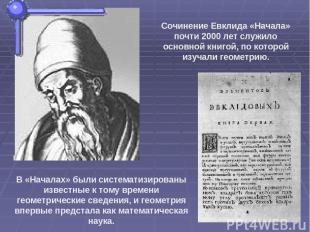 Сочинение Евклида «Начала» почти 2000 лет служило основной книгой, по которой из