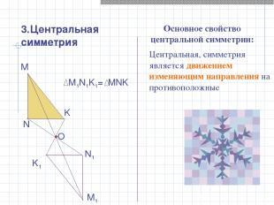 3.Центральная симметрия М М1 N N1 K K1 O M1N1K1= MNK Центральная, симметрия явля