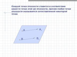 А А1 В В1 Каждой точке плоскости ставится в соответствие какая-то точка этой же