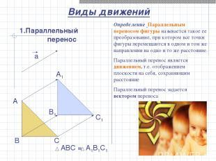 1.Параллельный перенос а A B C A1 B1 C1 Виды движений АВС = А1В1С1 Определение П