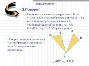 2.Поворот A B C B1 A1 Виды движений АВС = А1В1С1 Поворот является движением, т.е