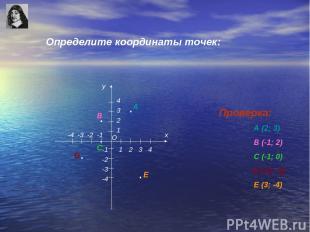 у х О 1 1 -1 -1 2 3 4 2 3 4 -2 -3 -4 -2 -3 -4 . . . . . А В С D Е Определите коо