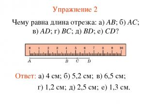 Упражнение 2 Чему равна длина отрезка: а) AB; б) AC; в) AD; г) BC; д) BD; е) CD?