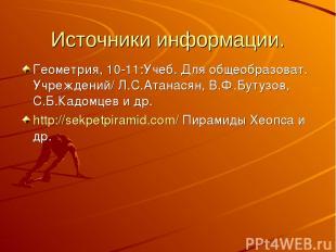 Источники информации. Геометрия, 10-11:Учеб. Для общеобразоват. Учреждений/ Л.С.