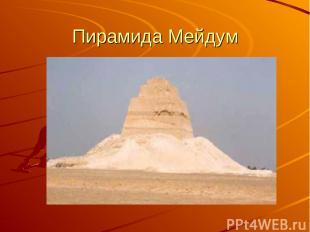 Пирамида Мейдум