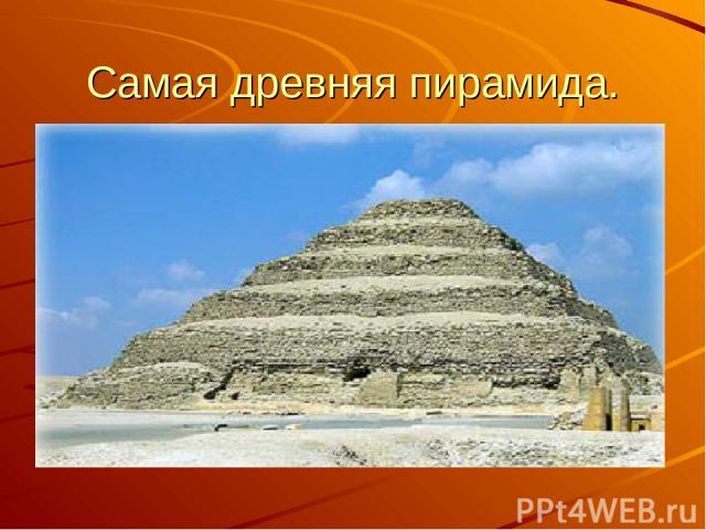 Самая древняя пирамида.