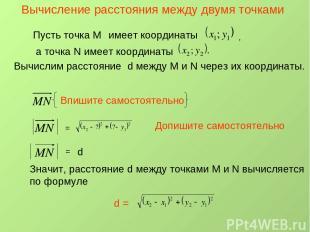 Вычисление расстояния между двумя точками Пусть точка М имеет координаты а точка