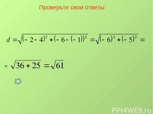 Проверьте свои ответы =