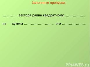 Заполните пропуски: …………. вектора равна квадратному …………….. из суммы ……………………..