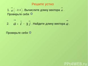 Решите устно 1. - 2; 4 . Вычислите длину вектора . Проверьте себя 2. = - 3 . Най