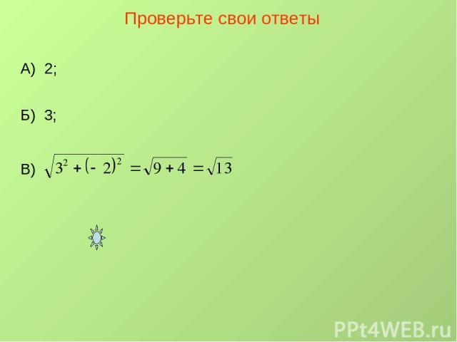 Проверьте свои ответы А) 2; Б) 3; В)