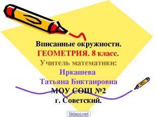 Вписанные окружности. ГЕОМЕТРИЯ. 8 класс. Учитель математики: Иркашева Татьяна Б