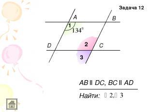 A B D C 1 2 3 AB ll DC, BC ll AD Найти: Задача 12