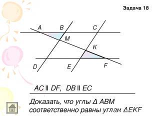 A B C D E F M K AC ll DF, DB ll EC Доказать, что углы Δ АВМ соответственно равны