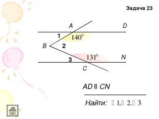 1 2 3 A B C D N AD ll CN Найти: Задача 23