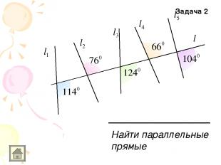 Найти параллельные прямые Задача 2