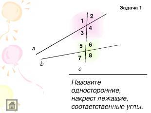 Назовите односторонние, накрест лежащие, соответственные углы. а b c 1 2 3 4 5 6