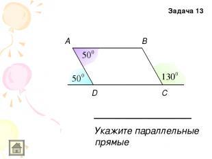 A B C D Укажите параллельные прямые Задача 13