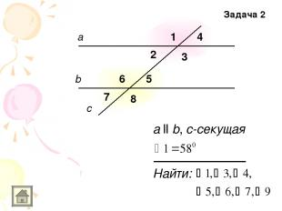а b 1 3 4 5 6 7 8 2 c Найти: а ll b, с-секущая Задача 2