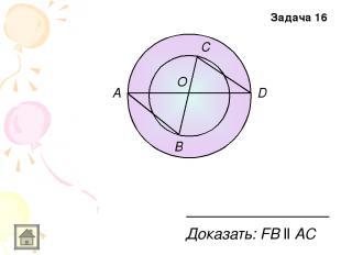 Доказать: FВ ll АС Задача 16