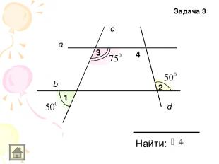 1 2 3 4 Найти: а b c d Задача 3