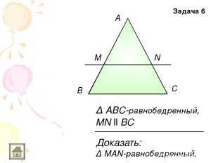 A В С M N Доказать: Δ MAN-равнобедренный, Δ ABC-равнобедренный, MN ll BC Задача