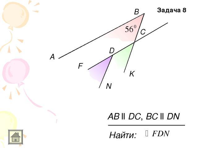 A B N F D C K AB ll DC, BC ll DN Найти: Задача 8